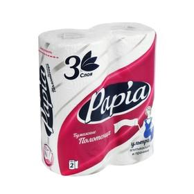 """Бумажные полотенца белые """"Papia"""" трёхслойные, 2 шт"""