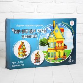 Сборная игрушка «Кукольный домик» жёлтый