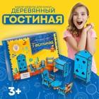 Сборная игрушка-мебель «Гостиная»