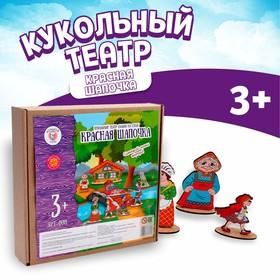 Кукольный театр сказки на столе «Красная шапочка» высота фигурок: 4-12 см