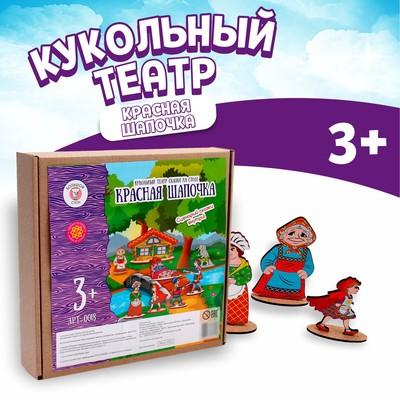 Кукольный театр сказки на столе «Красная шапочка» высота фигурок: 4-12 см - Фото 1