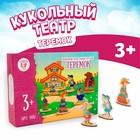 """Кукольный театр сказки на столе """"Теремок"""", высота фигурок: 4-12 см, толщина: 3 мм"""