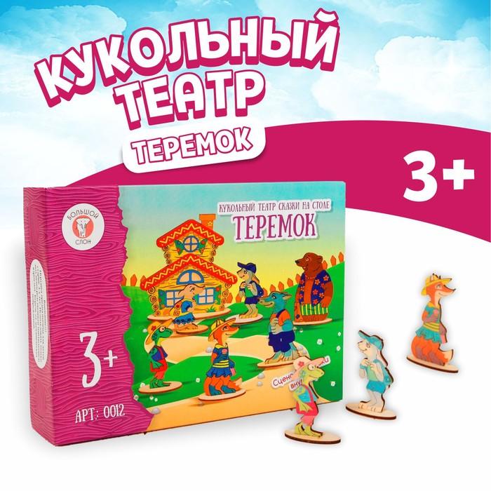 Кукольный театр сказки на столе «Теремок», высота фигурок: 4-12 см, толщина: 3 мм