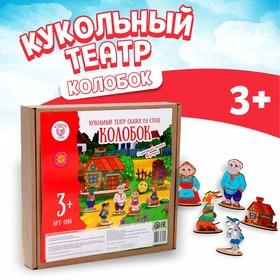 Кукольный театр сказки на столе «Колобок», высота кукол 4-12 см, фигурки односторонние, толщиной: 3 мм