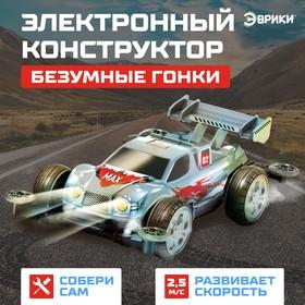 Электронный конструктор «Безумные гонки», 4WD, световые эффекты