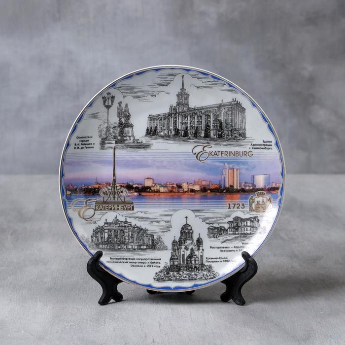 Тарелка сувенирная Екатеринбург. Достопримечательности, d 20 см