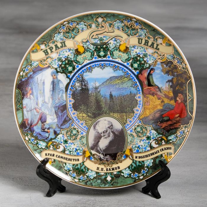 Тарелка сувенирная Урал. Бажов, d 20 см