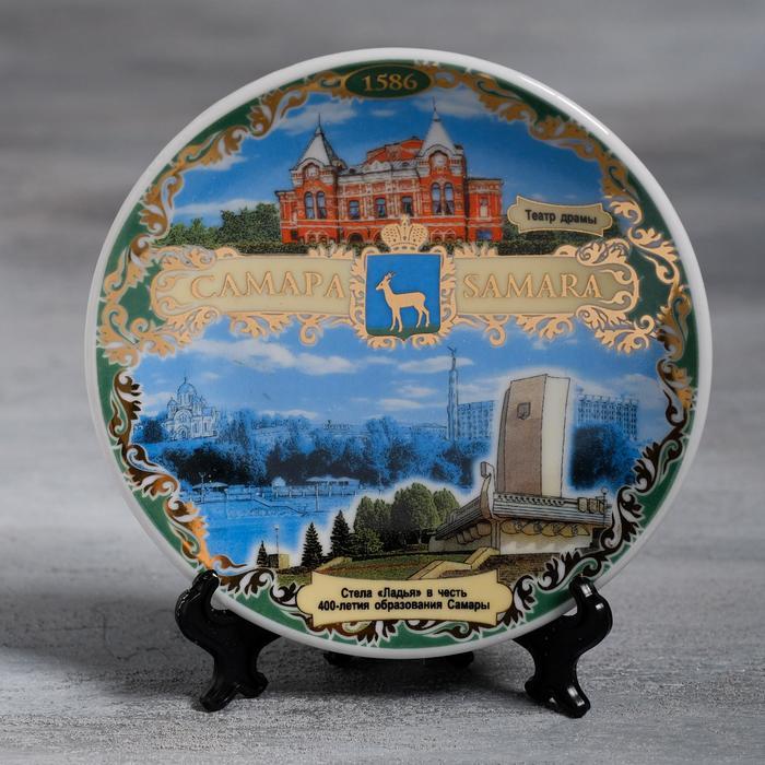Тарелка сувенирная Самара. Коллаж, d10 см