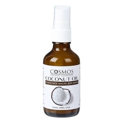 Кокосовое масло Cosmos, 50 мл