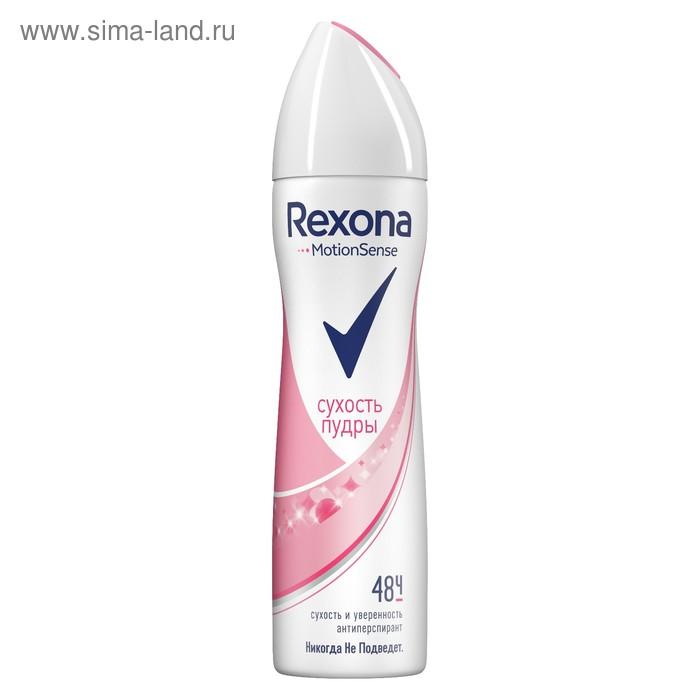 "Дезодорант Rexona ""Сухость Пудры"", аэрозоль, 150 мл"