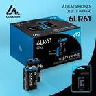 Батарейка алкалиновая LuazON, 6LR61, 9V, блистер, 1 шт