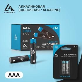 Батарейка алкалиновая LuazON, AAA, LR03, блистер, 2 шт