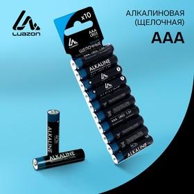 Батарейка алкалиновая (щелочная) LuazON, AAA, LR03, блистер, 10 шт