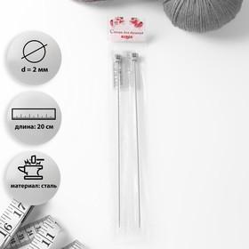 Спицы для вязания, прямые, с тефлоновым покрытием, d = 2 мм, 20 см, 2 шт Ош