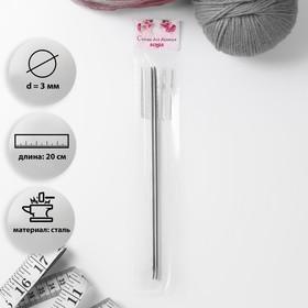 Спицы для вязания, прямые, d = 3 мм, 20 см, 2 шт Ош