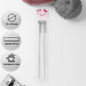 Спицы для вязания, прямые, с тефлоновым покрытием, d = 2,5 мм, 20 см, 2 шт Ош