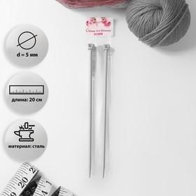 Спицы для вязания, прямые, с тефлоновым покрытием, d = 5 мм, 20 см, 2 шт Ош