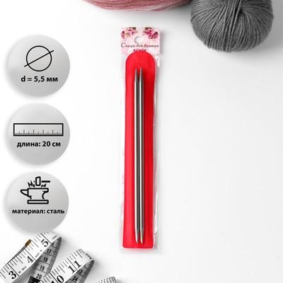 Спицы для вязания, прямые, d = 5,5 мм, 20 см, 2 шт