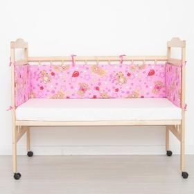 """Бортик """"Медвежата"""", 4 части (2 части: 30*60 см, 2 части: 30*120 см), цвет розовый 542"""