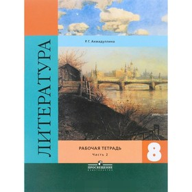 Литература. 8 класс. Рабочая тетрадь в 2-х частях. Часть 2. Ахмадуллина Р. Г.