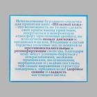 """Бурлящие сердечки """"Шелковая кожа"""" с гиалуроновой кислотой 20 г (+/- 5 г) - Фото 6"""