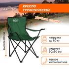 УЦЕНКА Кресло туристическое, с подстаканником, до 80 кг, размер 50 х 50 х 80 см, цвет зелёный