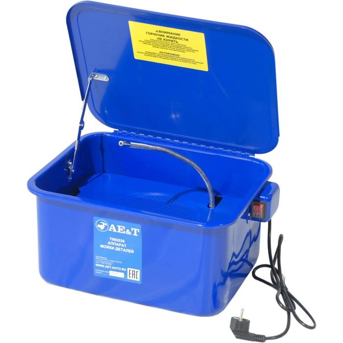 Аппарат мойки деталей AE&T T062035, 19 л,2.7-3.3 л/мин, емкость реагента 13 л, 220 В