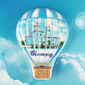 Магнит с воздушным шаром «Белгород. Смоленский собор» Ош