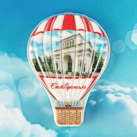 Магнит с воздушным шаром «Ставрополь. Тифлисские ворота» Ош