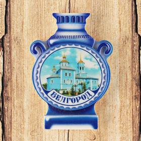 Магнит с самоваром «Белгород. Смоленский собор» Ош