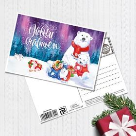 Почтовая карточка «С новым счастьем», семья, 10 × 15 см Ош