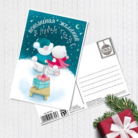 Почтовая карточка «С Новым годом», парочка, 10 × 15 см Ош