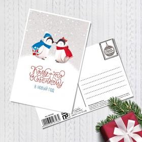 Почтовая карточка «С новым годом», пингвинчики, 10 × 15 см Ош