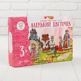 Кукольный «Театр сказки на столе. Аленький цветочек»