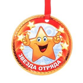 Медаль-магнит 'Звезда отряда' Ош