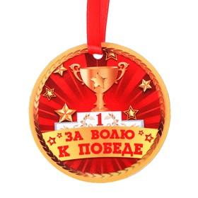 Медаль-магнит 'За волю к победе' Ош