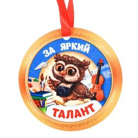 Медаль-магнит 'За яркий талант' Ош