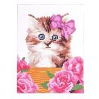 Набор для творчества. Канва для вышивки крестиком «Котёнок в корзинке», 20 х 15 см