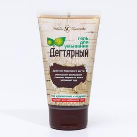 Гель для умывания Невская косметика «Дегтярный», 150 мл