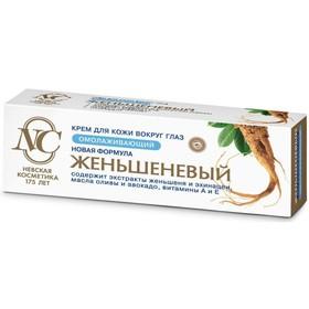 Крем для кожи вокруг глаз Невская Косметика «Женьшеневый», омолаживающий, 25 мл