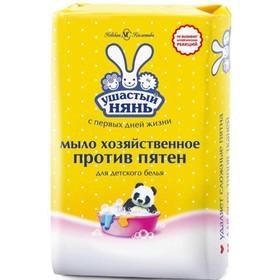 Мыло Ушастый Нянь «Против пятен», хозяйственное, 180 г