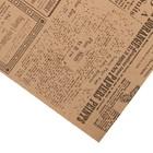 Бумага крафт в рулоне «Газеты», 0,7 × 8 м - Фото 3