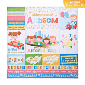 Бумага для скрапбукинга с фольгированием «Любимый детский сад», 30.5 × 30.5 см, 250 г/м Ош