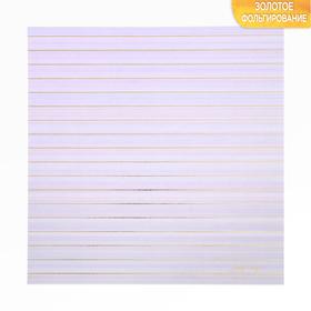 Бумага для скрапбукинга с фольгированием «Каждый день неповторим», 30.5 × 30.5 см, 250 г/м Ош