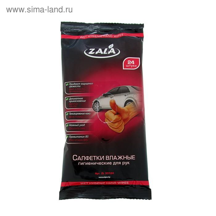Салфетки влажные ZALA гигиенические для рук, 24 шт