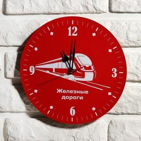 Часы настенные, серия: Символика, 'Железные дороги', 24 см Ош