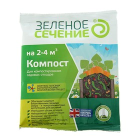 Средство для компостирования садовых отходов Компост Зеленое Сечение, 50 г