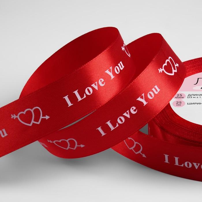 Лента атласная «I Love You», 25 мм × 23 ± 1 м, цвет красный №026