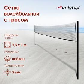 Сетка волейбольная с тросом, чёрная, нить 2 мм, 9,7 х 0,9 м Ош
