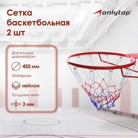 Сетка баскетбольная «Триколор», нить 3 мм, (2 шт) Ош